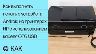 Как выполнять печать с устройств Android на принтерах HP с использованием кабеля OTG USB