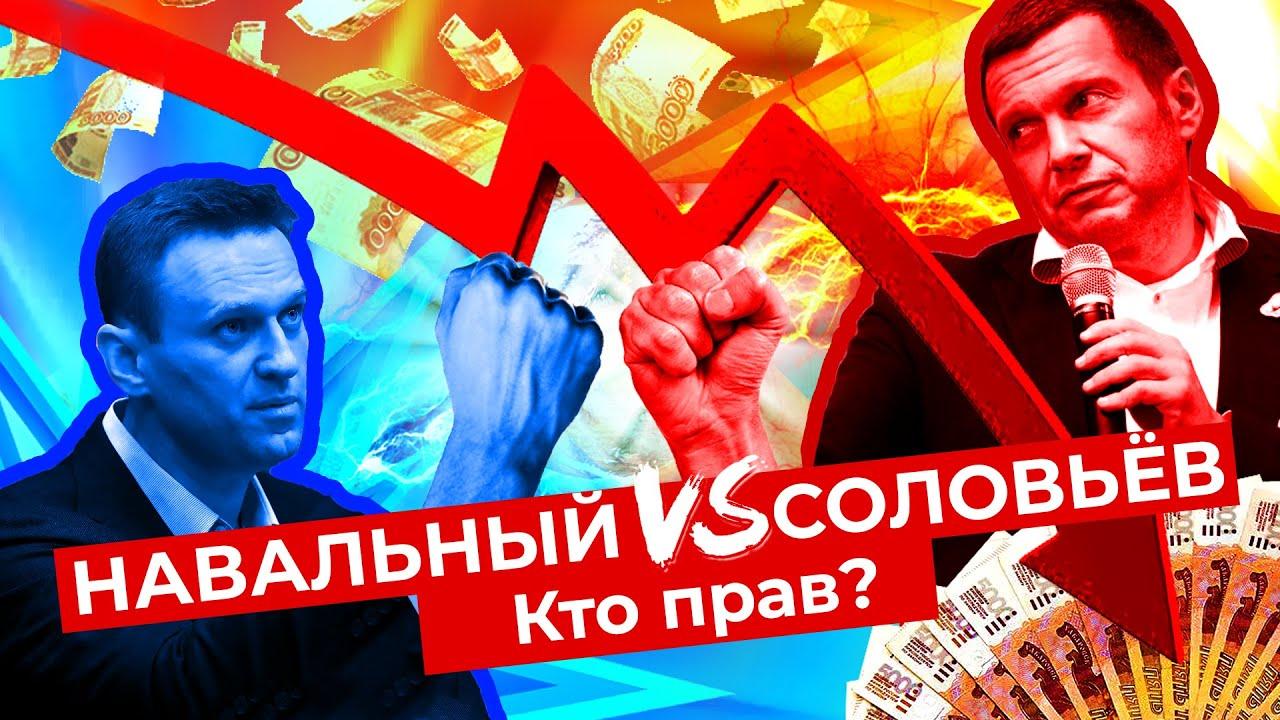 Навальный VS Соловьёв: должен ли Путин раздавать деньги?