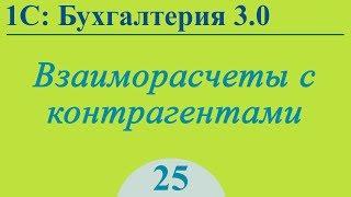 Бухгалтерия 3.0, урок №25 - учет взаиморасчетов с покупателями и поставщиками