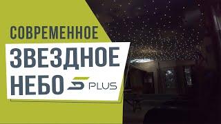 Современные натяжные потолки со Звездным Небом. Крутая подборка от компании 5Plus