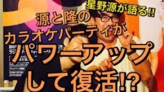 星野源がラジオで語る‼  源さんと藤井隆のカラオケパーティがパワーアッ...
