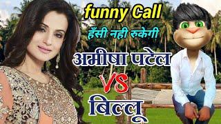 अमीषा पटेल VS बिल्लू | Amisha Patel Ki Very funny call talking tom amisha patel all song tom comedy