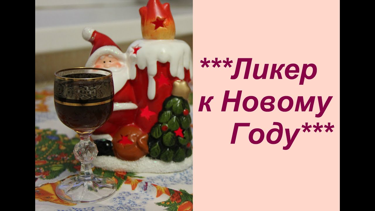 ***Ликер к Новому Году***. | Homemade Coffee Liqueur.