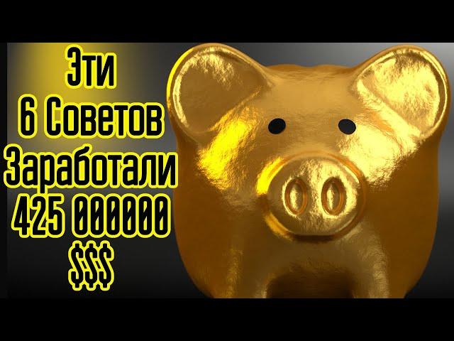 6 советов из этого видео принесли 425 Миллионов $$$ - 18 четких ПРЯМЫХ шагов к доходу в 1 МИЛЛИОН