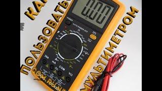Як користуватися мультиметром(тестером) Усі функції