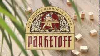 Укладка правильная массивной доски Parketoff ))(Купить массивную доску Parketoff можно в нашем магазине http://a-parket.com/, 2014-01-04T16:46:55.000Z)