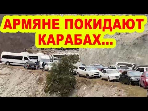 Армяне покидают Карабах и начинают борьбу против Арутюняна