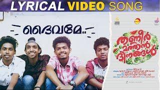 Deivame Lyrical Video Song | Thanneer Mathan Dinangal | Vidyadharan Master | Vineeth Sreenivasan