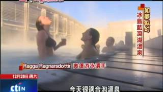 2013 12 28遇見未來城市 全球最棒溫泉體驗 冰島夢幻藍瀉湖