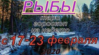 ГОРОСКОП РЫБЫ С 17 ПО 23 ФЕВРАЛЯ.2020