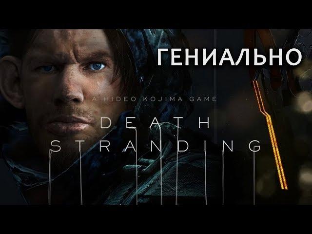 ГЛАД ВАЛАКАС ИГРАЕТ В DEATH STRANDING