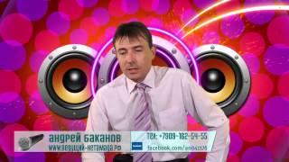 Ведущий-Шоумен, НЕ Тамада на свадьбу в Москве Андрей Баканов. www.ведущий-нетамада.рф