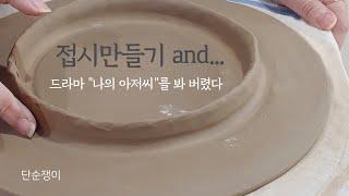 (SUB) 접시만들기 / 습기제거제 리필 / 그리고 드…
