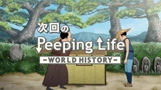 東海道中 駕籠屋と侍 Peeping Life-World History #19 preview