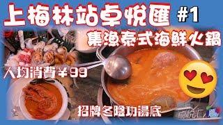 【公主北上遊】深圳上梅林站卓悅匯 #1 集漁泰式海鮮火鍋 ︳人均消費¥99