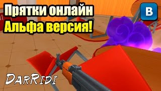 Игра Прятки онлайн приложение в контакте