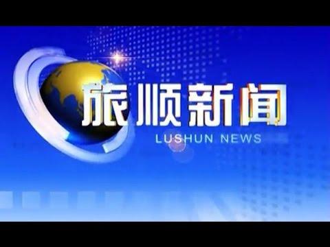 LSRTV旅顺新闻/旅順新聞/Port Arthur News 20160606