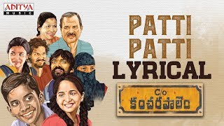 Patti Patti Lyrical || Care Of Kancharapalem Songs || Venkatesh Maha || Rana Daggubati