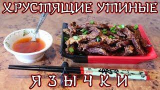 ХРУСТЯЩИЕ УТИНЫЕ ЯЗЫЧКИ | Азиатская барная закуска (КДЮ#65)