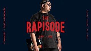 ไหนว่าจะไม่หลอกกัน - T-BIGGEST (THE RAPISODE) [Official Audio]