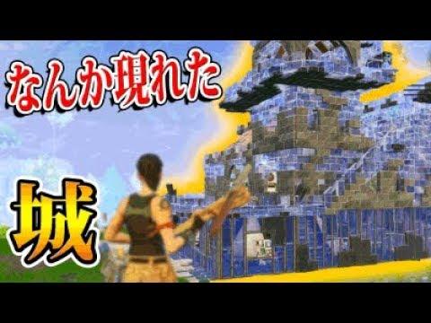 【フォートナイト】最強の城が急に現れた!そしてすぐ消えた... 【#ウララが世界を救えpart2】