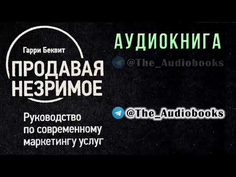 Гарри Беквит - Продавая незримое (Аудиокнига) слушать онлайн