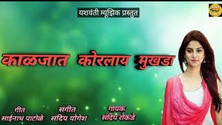 Tuzha Kaljat Korlay Mukhda ll Marathi Love Song 2019 ll