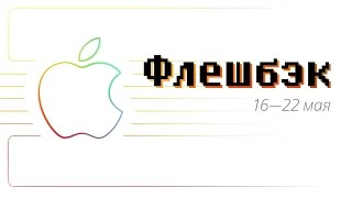 [Флешбэк] Apple III, PowerBook 500, Newton и Apple Store