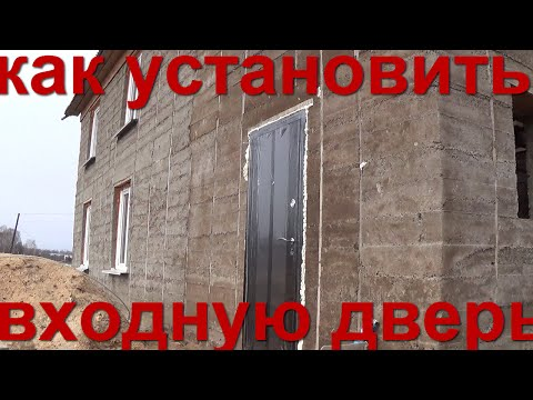 видео: Установка двери своими руками installation of doors with your hands