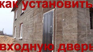 Установка двери своими руками Installation of doors with your hands(Инструкция как легко и быстро установить входную дверь в дом своими руками в одиночку. ВСЕМ ПРИВЕТ!!! меня..., 2014-11-05T05:02:01.000Z)