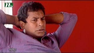 Bangla Natok Houseful l Episode 48 I Mithila, Mosharof Karim, Hasan Masud  l Drama & Telefilm