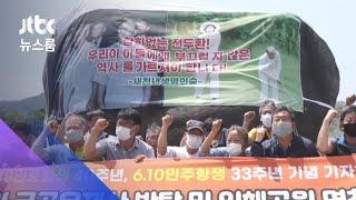 전두환 현판·동상 잇따라 철거…고향땅 기념공원도? / …