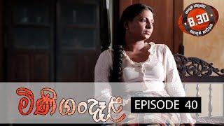 Minigandela Sirasa TV 03rd August 2018 Ep 40 [HD] Thumbnail