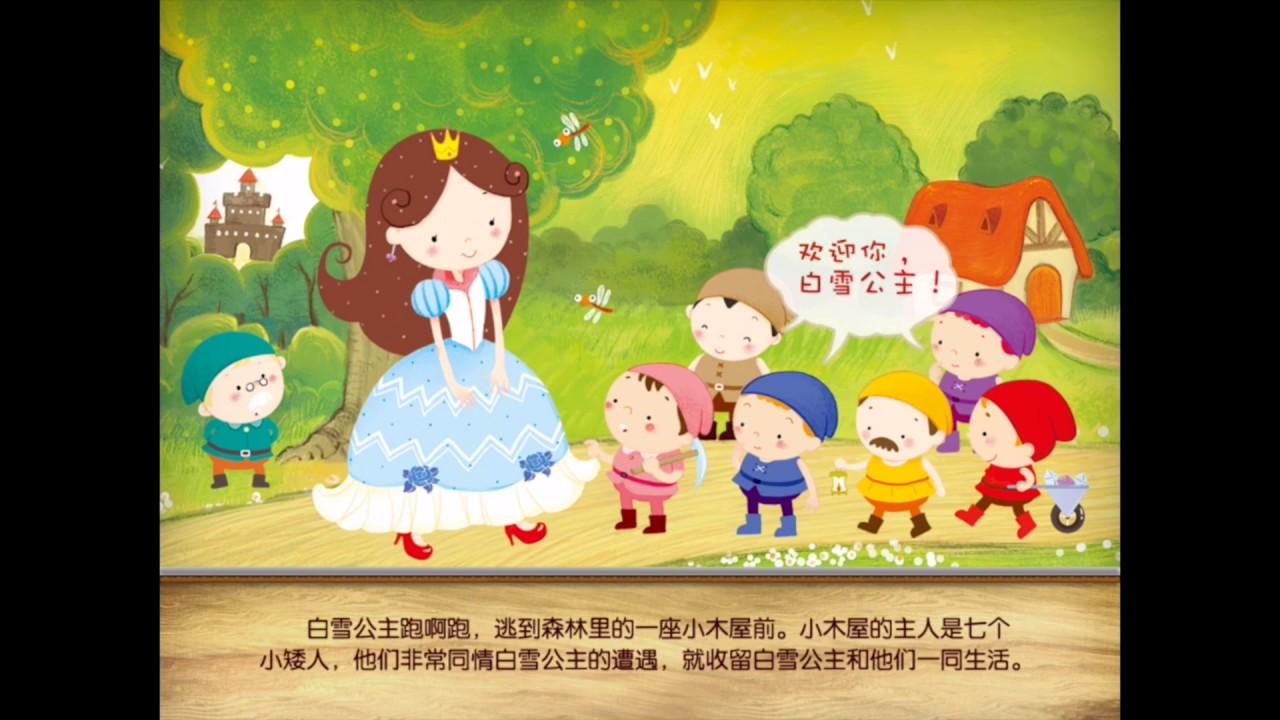 【动画有声绘本】白雪公主