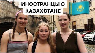 Что Иностранцы думают о Казахстане?? (немцы, корейцы, русские, американцы и тд) опрос