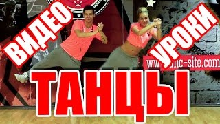 ТАНЦЫ - ВИДЕО УРОКИ - JAQUE MATE - DanceFit #ТАНЦЫ #ЗУМБА #ZUMBA #DANCEFIT
