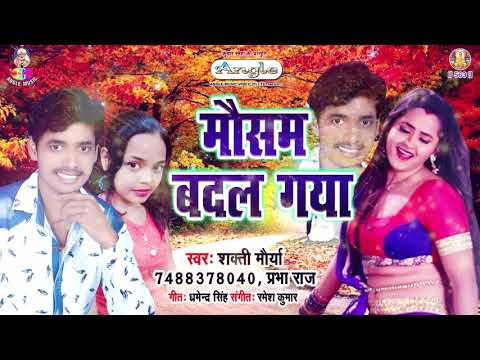 ((-मौसम-बदल-गया-))-letest-hindi-song-2019-~-mausam-badal-gya-~-shakti-maurya-new-song-2019