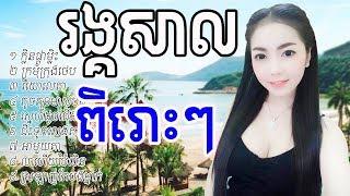 ចម្រៀង រង្គសាលពិរោះៗ (ក្លិនផ្កាម្លិះ) | Rangkasal khmer song non stop
