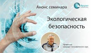 Приглашение на семинар по Экологической безопасности