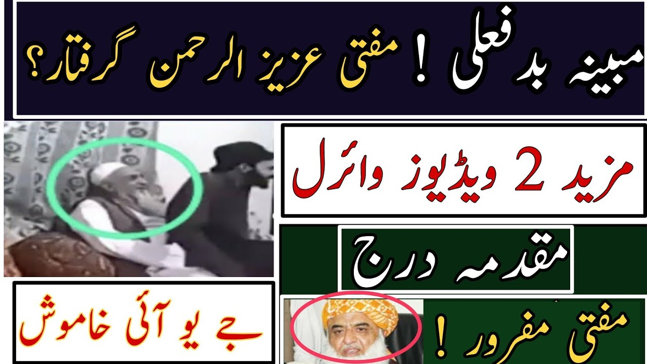 Mufti Aziz Ur Rahman Latest Video   JK Point