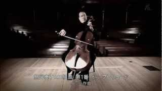 Bach Cello Suite No 1   Prelude Yo Yo Ma