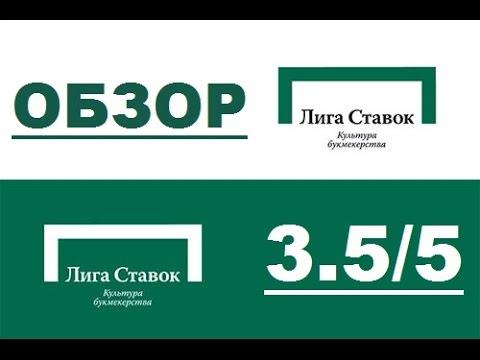 Видео Букмекерская контора зенит правила ставок
