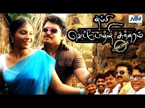 Anjali Latest Tamil Movie 2017 | New Tamil Action Movie 2017 Upload | Thambi Vettothi Sundaram|