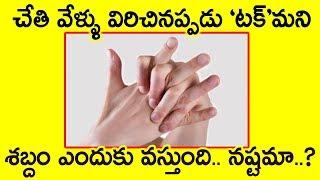చేతి వేళ్ళు విరిచినప్పడు టక్ మని శబ్దం వస్తే మంచిదా లేదా చెడ్డదా? Telugu Facts
