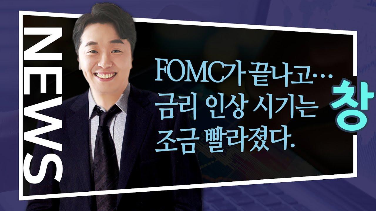 문현진의 뉴스 창|인플레이션은 일시적?! 반가운 뉴스 등장☆★