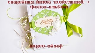 Скрапбукинг: свадебная книга пожеланий + фото-альбом 2в1