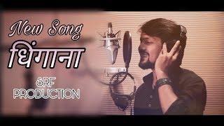 Dhingana (Kandel Movie) )Aksh royz Original Son...