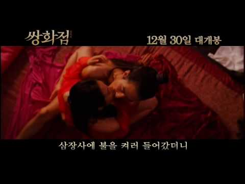 Song ji hyo sex scenes - 3 part 9