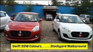 Swift 2018 Colours MARUTI STOCKYARD Walkaround | Swift 2018  White Colour | Swift 2018 Red Colour |
