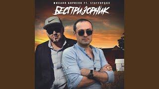 Download Беспризорник (feat. StaFFорд63) Mp3 and Videos